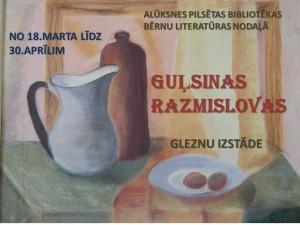 Gulsina_afisa